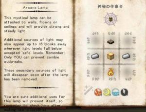 新たな研究設備「神秘の祭壇(Infusion Altar)」登場!(第59話):Minecraft_挿絵6