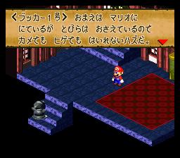 スーパーマリオRPGのプレイ日記8:レトロゲーム(スーファミ)_挿絵12