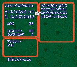スーパーマリオRPGのプレイ日記9:レトロゲーム(スーファミ)_挿絵34