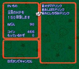 スーパーマリオRPGのプレイ日記9:レトロゲーム(スーファミ)_挿絵8