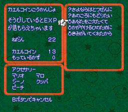 スーパーマリオRPGのプレイ日記9:レトロゲーム(スーファミ)_挿絵28
