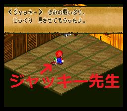 スーパーマリオRPGのプレイ日記12:レトロゲーム(スーファミ)_挿絵14