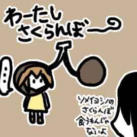 ソメイヨシノは滅びない_挿絵1