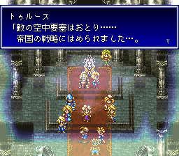 バハムートラグーンのプレイ日記1:レトロゲーム(スーファミ)_挿絵23