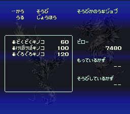 バハムートラグーンのプレイ日記5:レトロゲーム(スーファミ)_挿絵30