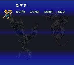バハムートラグーンのプレイ日記1:レトロゲーム(スーファミ)_挿絵7