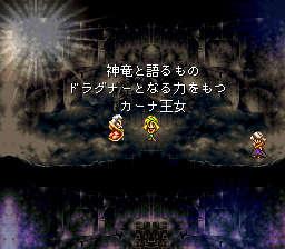 バハムートラグーンのプレイ日記1:レトロゲーム(スーファミ)_挿絵19