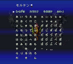 バハムートラグーンのプレイ日記1:レトロゲーム(スーファミ)_挿絵17