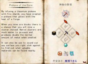 Thaumcraftの便利な魔法具を製作してみる(第63話):Minecraft_挿絵4