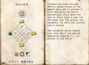 ThaumcraftのMagic Mirrorはファンタジックなテレポートパイプ(第64話):Minecraft_挿絵4