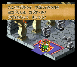 スーパーマリオRPGのプレイ日記16:レトロゲーム(スーファミ)_挿絵9