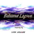 バハムートラグーンのプレイ日記1:レトロゲーム(スーファミ)_挿絵1