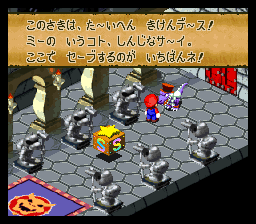 スーパーマリオRPGのプレイ日記16:レトロゲーム(スーファミ)_挿絵12