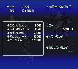 バハムートラグーンのプレイ日記5:レトロゲーム(スーファミ)_挿絵14
