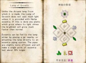 ThaumcraftのMagic Mirrorはファンタジックなテレポートパイプ(第64話):Minecraft_挿絵17