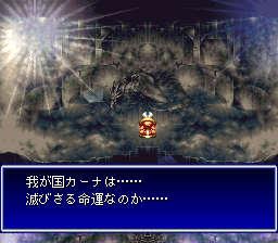 バハムートラグーンのプレイ日記1:レトロゲーム(スーファミ)_挿絵3