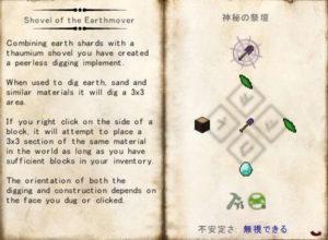 Thaumcraftの便利な魔法具を製作してみる(第63話):Minecraft_挿絵16