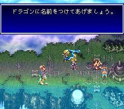 バハムートラグーンのプレイ日記1:レトロゲーム(スーファミ)_挿絵14