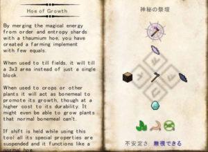 Thaumcraftの便利な魔法具を製作してみる(第63話):Minecraft_挿絵20