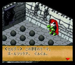 スーパーマリオRPGのプレイ日記16:レトロゲーム(スーファミ)_挿絵30