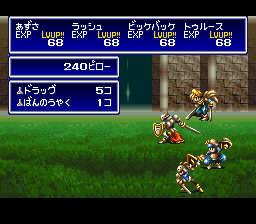 バハムートラグーンのプレイ日記1:レトロゲーム(スーファミ)_挿絵34