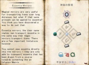 ThaumcraftのMagic Mirrorはファンタジックなテレポートパイプ(第64話):Minecraft_挿絵11