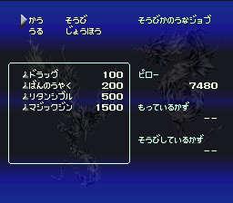 バハムートラグーンのプレイ日記5:レトロゲーム(スーファミ)_挿絵12