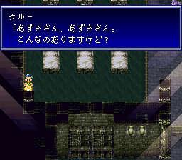 バハムートラグーンのプレイ日記5:レトロゲーム(スーファミ)_挿絵13