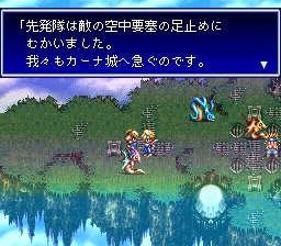 バハムートラグーンのプレイ日記1:レトロゲーム(スーファミ)_挿絵18