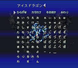 バハムートラグーンのプレイ日記1:レトロゲーム(スーファミ)_挿絵15