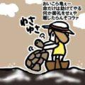 浦島太郎さんって何者なん?_挿絵1