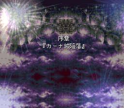 バハムートラグーンのプレイ日記1:レトロゲーム(スーファミ)_挿絵2