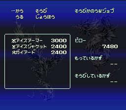 バハムートラグーンのプレイ日記5:レトロゲーム(スーファミ)_挿絵11