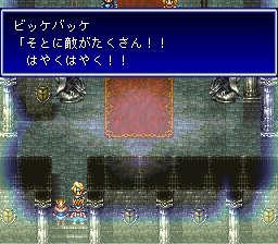 バハムートラグーンのプレイ日記1:レトロゲーム(スーファミ)_挿絵22