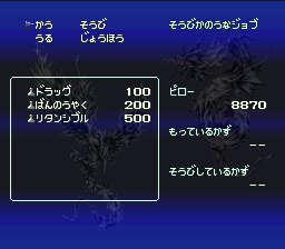 バハムートラグーンのプレイ日記3:レトロゲーム(スーファミ)_挿絵21