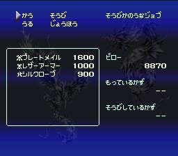 バハムートラグーンのプレイ日記3:レトロゲーム(スーファミ)_挿絵20