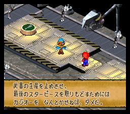 スーパーマリオRPGのプレイ日記18:レトロゲーム(スーファミ)_挿絵43