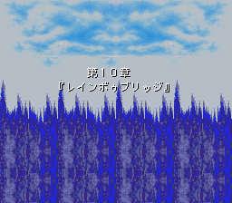 バハムートラグーンのプレイ日記8:レトロゲーム(スーファミ)_挿絵1