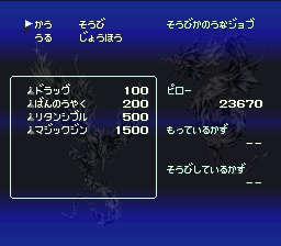 バハムートラグーンのプレイ日記4:レトロゲーム(スーファミ)_挿絵20