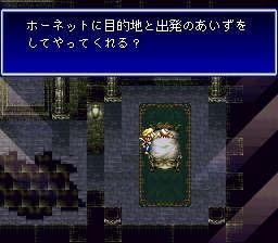 バハムートラグーンのプレイ日記3:レトロゲーム(スーファミ)_挿絵17