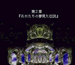 バハムートラグーンのプレイ日記3:レトロゲーム(スーファミ)_挿絵3