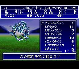 バハムートラグーンのプレイ日記2:レトロゲーム(スーファミ)_挿絵24