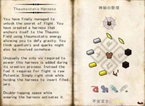 Thaumcraftの魔法具で空を飛んだり自動掘削させたり!?(第65話):Minecraft_挿絵6