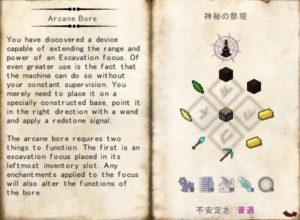 Thaumcraftの魔法具で空を飛んだり自動掘削させたり!?(第65話):Minecraft_挿絵14