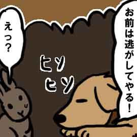 「狡兎死して走狗煮らる」…犬かわいそう!!_挿絵1