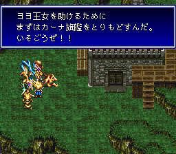 バハムートラグーンのプレイ日記2:レトロゲーム(スーファミ)_挿絵22