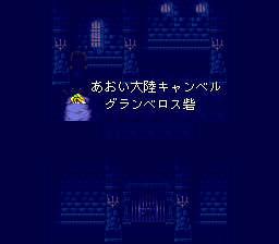 バハムートラグーンのプレイ日記3:レトロゲーム(スーファミ)_挿絵1