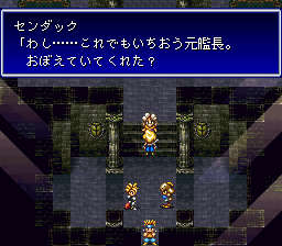 バハムートラグーンのプレイ日記2:レトロゲーム(スーファミ)_挿絵41