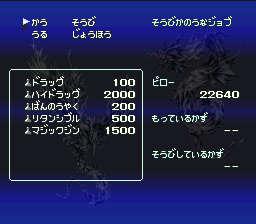 バハムートラグーンのプレイ日記10:レトロゲーム(スーファミ)_挿絵12