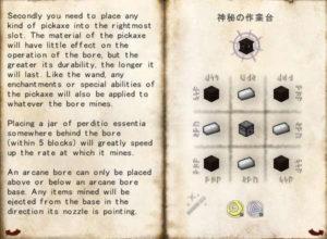 Thaumcraftの魔法具で空を飛んだり自動掘削させたり!?(第65話):Minecraft_挿絵15